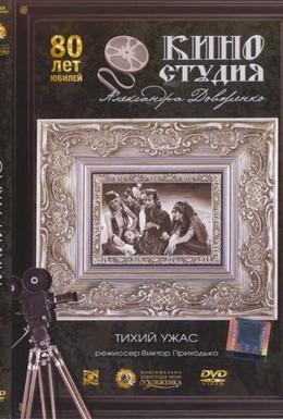 Постер фильма Тихий ужас (1989)