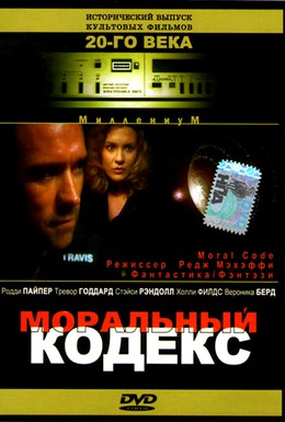 Постер фильма Моральный кодекс (1997)