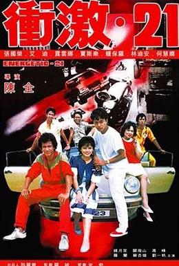 Постер фильма Энергетик 21 – дойти до предела (1982)