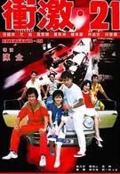 Энергетик 21 – дойти до предела (1982)