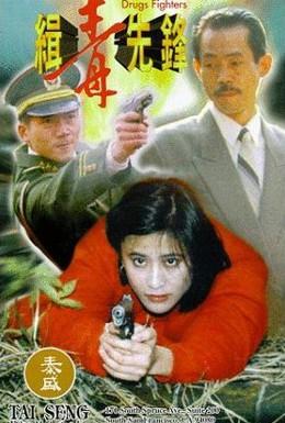 Постер фильма Борцы с наркотиками (1995)
