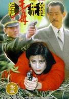 Борцы с наркотиками (1995)
