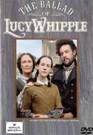 Баллада о Люси Уиппл (2001)