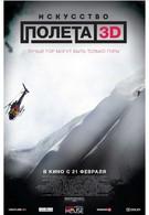 Искусство полета 3D (2011)