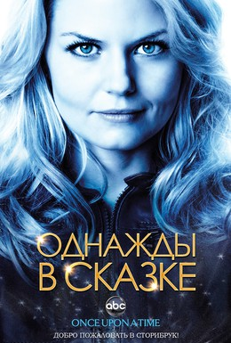 Постер фильма Однажды в сказке (2011)