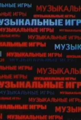 Постер фильма Музыкальные игры (1989)