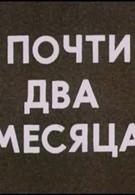 Почти два месяца (1980)