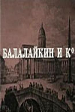 Постер фильма Балалайкин и К (1973)