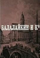 Балалайкин и К (1973)