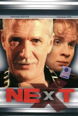 Постер фильма Next. Следующий (2001)
