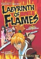 Пламенный лабиринт (2000)