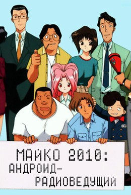 Постер фильма Майко 2010: Андроид-Радиоведущий (1998)