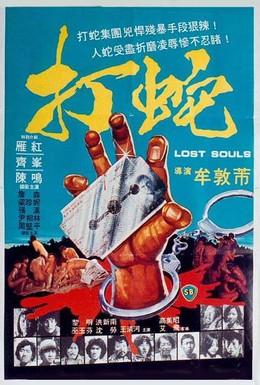 Постер фильма Потерянные души (1980)