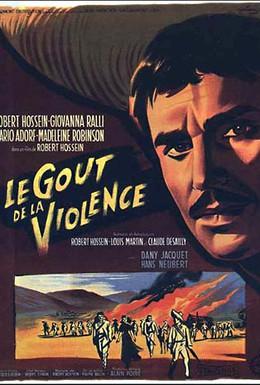 Постер фильма Вкус насилия (1961)