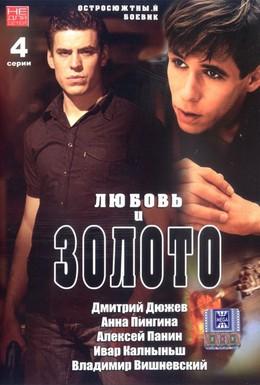 Постер фильма Любовь и золото (2005)