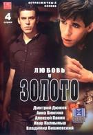 Любовь и золото (2005)