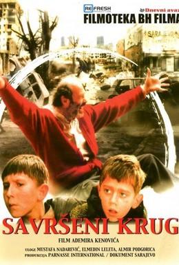 Постер фильма Идеальный круг (1997)