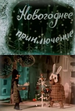 Постер фильма Новогоднее приключение (1980)