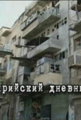 Постер фильма Сирийский дневник (2012)