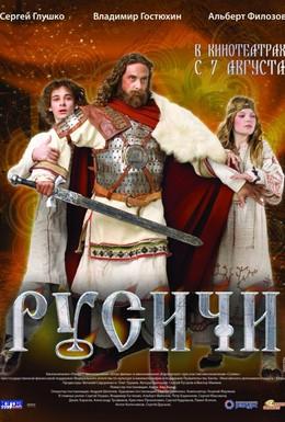 Постер фильма Русичи (2008)
