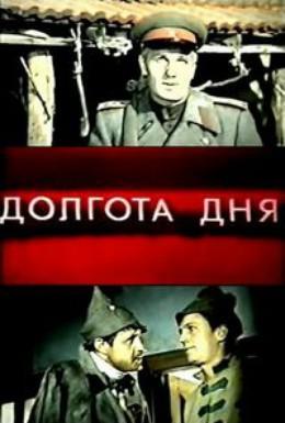 Постер фильма Долгота дня (1974)