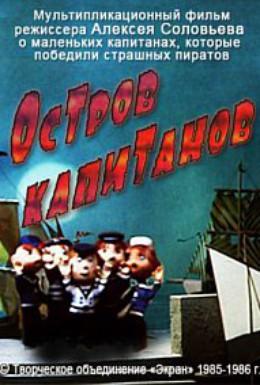 Постер фильма Остров капитанов (1985)