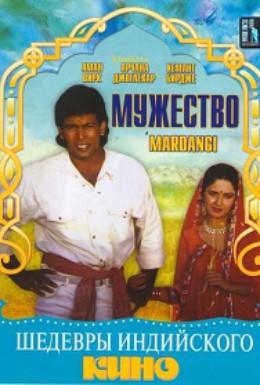 Постер фильма Мужество (1988)