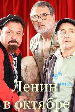 Постер фильма Ленин в октябре (2010)