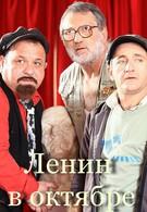 Ленин в октябре (2010)