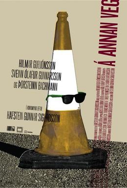 Постер фильма Так или иначе (2011)