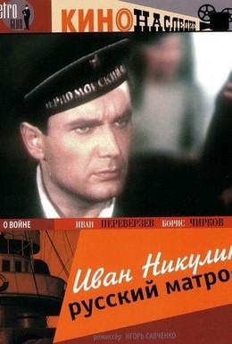 Постер фильма Иван Никулин – русский матрос (1944)