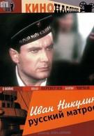 Иван Никулин – русский матрос (1944)