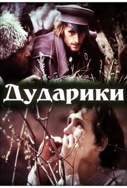 Постер фильма Дударики (1980)