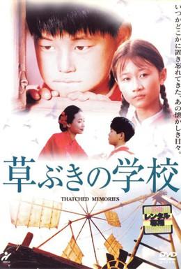 Постер фильма Соломенные воспоминания (2000)