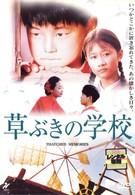 Соломенные воспоминания (2000)