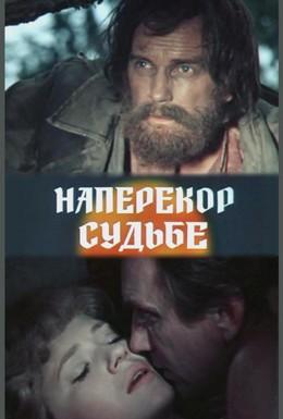 Постер фильма Наперекор судьбе (1975)
