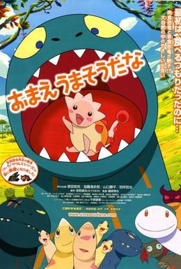 Постер фильма Вкусняшка (2010)