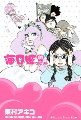 Постер фильма Принцесса медуз (2010)