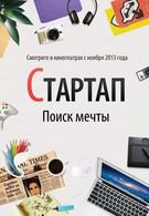 Стартап (2014)