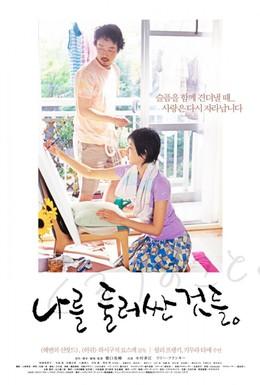 Постер фильма Все вокруг нас (2008)