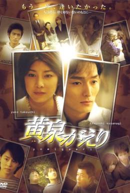 Постер фильма Воскрешение (2002)