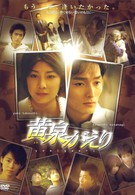 Воскрешение (2002)