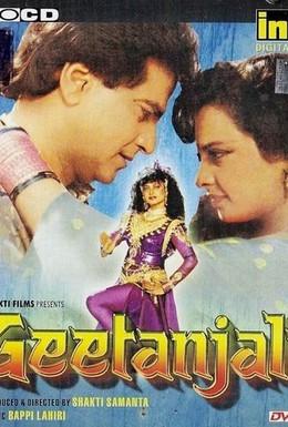 Постер фильма Гита и Анджали (1993)