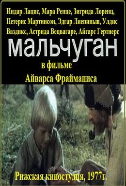 Постер фильма Мальчуган (1977)