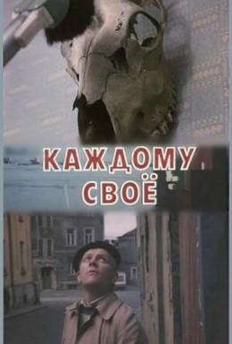 Постер фильма Каждому свое (1990)