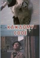 Каждому свое (1990)
