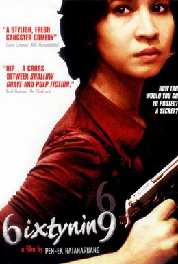 Постер фильма Шесть девять (1999)
