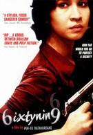 Шесть девять (1999)