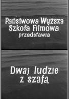 Двое со шкафом (1958)