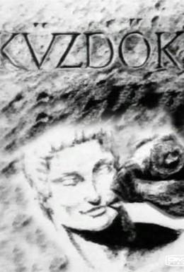 Постер фильма Борьба (1977)